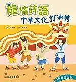 龍情詩語:中華文化打油詩(節日美德篇) (Traditional Chinese Edition)