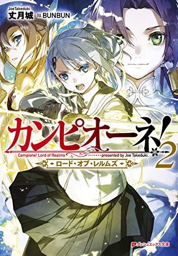 カンピオーネ! ロード・オブ・レルムズ 2 (ダッシュエックス文庫)