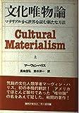 文化唯物論―マテリアルから世界を読む新たな方法〈上〉