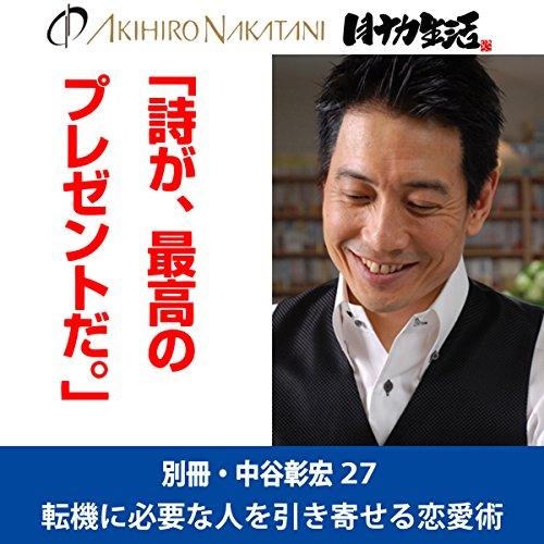 『別冊・中谷彰宏27「詩が、最高のプレゼントだ。」――転機に必要な人を引き寄せる恋愛術』のカバーアート