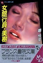 女銀行員・美樹 (フランス書院文庫)