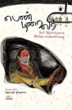Pen Driver (Stories of women behind the wheel) (Tamil Edition)
