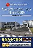 AO入試プレゼンテーション対策と合格法 ―慶応大学SFC対応― (YELL books)