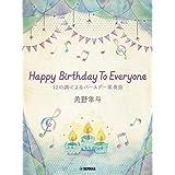 ピアノミニアルバム 角野隼斗 Happy Birthday To Everyone 12の調によるバースデー変奏曲