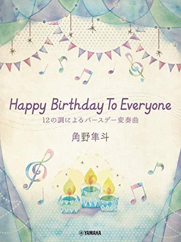 ピアノミニアルバム 角野隼斗 Happy Birthday To Everyone 12の調によるバースデー変奏曲の詳細を見る