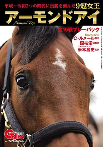 9冠女王 アーモンドアイ (週刊Gallop臨時増刊)