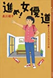 進め! 女優道 《七夕スペシャルドラマ篇》 (YA! ENTERTAINMENT)