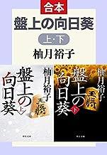 表紙: 盤上の向日葵(上下合本) (中公文庫) | 柚月裕子