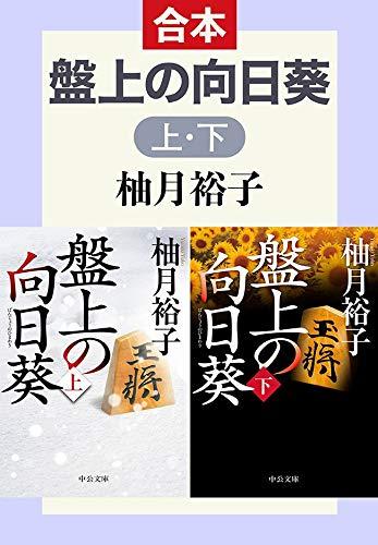 盤上の向日葵(上下合本) (中公文庫)