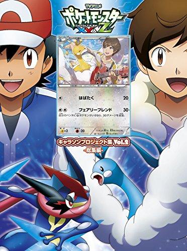 Pocket Monster - TV Anime Pocket Monster Xy&Z Character Song Project Vol.2 Soushu Hen (Type A) (CD+DVD+CARD) [Japan LTD CD] SECL-2056