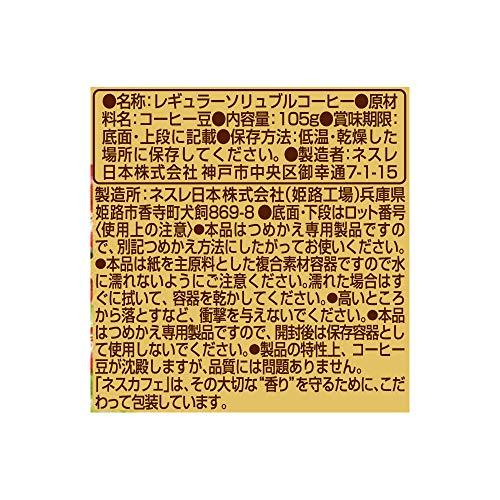 ネスカフェ ゴールドブレンド エコ&システムパック 105g