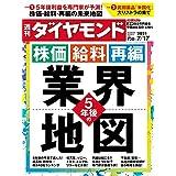 週刊ダイヤモンド 2021年 7/17号 [雑誌] (5年後の業界地図 株価・給料・再編)