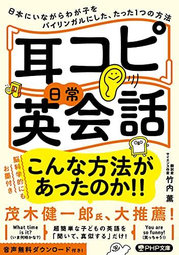 「耳コピ」日常英会話 日本にいながらわが子をバイリンガルにした、たった1つの方法 (PHP文庫)