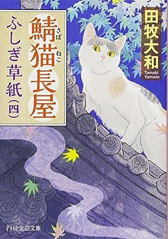 鯖猫長屋ふしぎ草紙(四) (PHP文芸文庫)