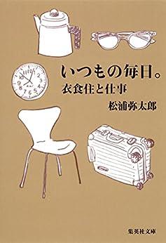 [松浦弥太郎]のいつもの毎日。衣食住と仕事 (集英社文庫)