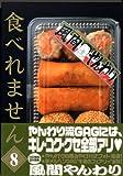 食べれません(8) (ヤンマガKCスペシャル)