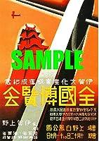 1246 昭和10年のレトロ広告 全国博覧会 伊賀文化産業城落成