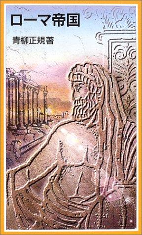 ローマ帝国 (岩波ジュニア新書)の詳細を見る