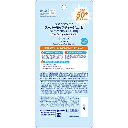 スキンアクア(skinaqua)UVスーパーモイスチャージェル日焼け止め無香料110gSPF50+/PA++++猛暑でもべたつかない気持ちいい化粧水ジェルUV