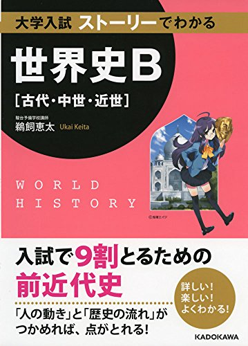 大学入試 ストーリーでわかる世界史B(古代・中世・近世)