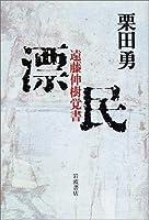 漂民―遠藤伸樹覚書