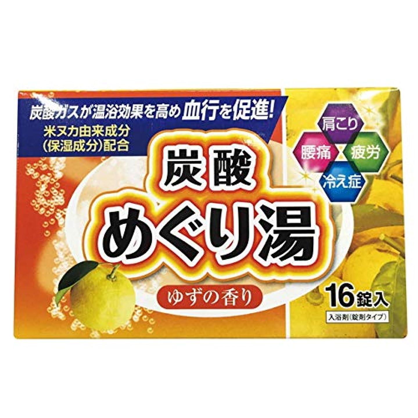 驚かす幅等炭酸めぐり湯 ゆずの香り 16錠