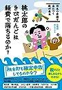 桃太郎のきびだんごは経費で落ちるのか? 日本の昔話で身につく税の基本