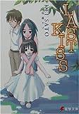 LAST KISS (電撃文庫)