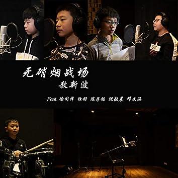 无硝烟战场 (feat. 徐同泽, 独舒, 陈子铭, 沈毅晨, 邓文涵)