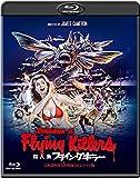 殺人魚フライングキラー -日本語吹替音声収録2Kレストア版-[Blu-ray/ブルーレイ]