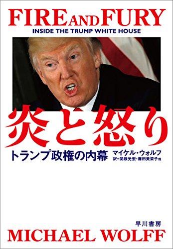 炎と怒り トランプ政権の内幕 (早川書房)