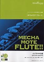 [ピアノ伴奏・デモ演奏 CD付] イパネマの娘(フルート ソロ WMF-13-011)