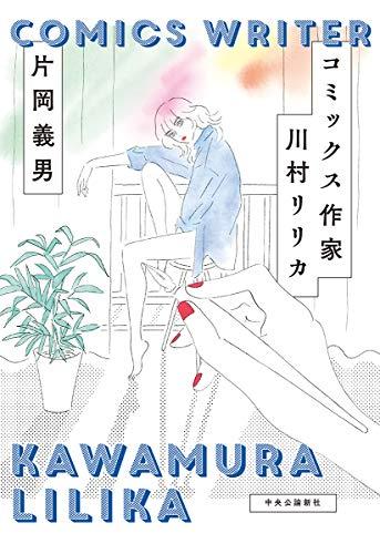 コミックス作家 川村リリカ (単行本)