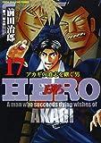 HERO (17) (近代麻雀コミックス)