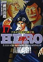 HERO -アカギの遺志を継ぐ男- 第17巻