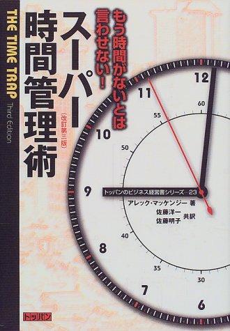 スーパー時間管理術―もう時間がないとは言わせない! (トッパンのビジネス経営書シリーズ)
