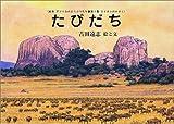 たびだち (絵本アフリカのどうぶつたち第1集・ライオンのかぞく)