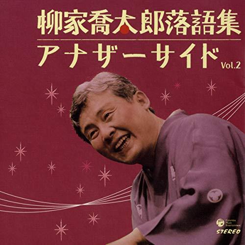 『柳家喬太郎落語集 アナザーサイドVol.2 鬼背参り』のカバーアート
