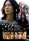 渋谷[DVD]