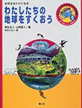 わたしたちの地球をすくおう―地球全体がわかる本 (調べ学習にやくだつ環境の本―わたしたちの生きている地球)