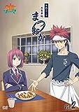 DVD「食戟のソーマ〜お食事処まつおか〜」Vol.2[TBBK-0560][DVD]