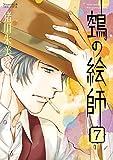 ヌエの絵師(7) (Nemuki+コミックス)