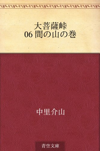 大菩薩峠 06 間の山の巻