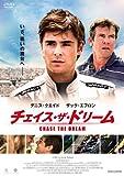 チェイス・ザ・ドリーム[DVD]