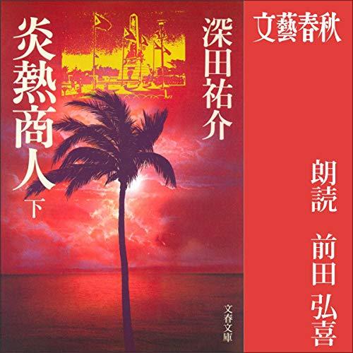 炎熱商人 下 audiobook cover art