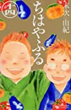 ちはやふる(14) (BE LOVE KC)