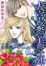 SECRET GARDEN FOR HIS BRIDE: Romance comics (English Edition)