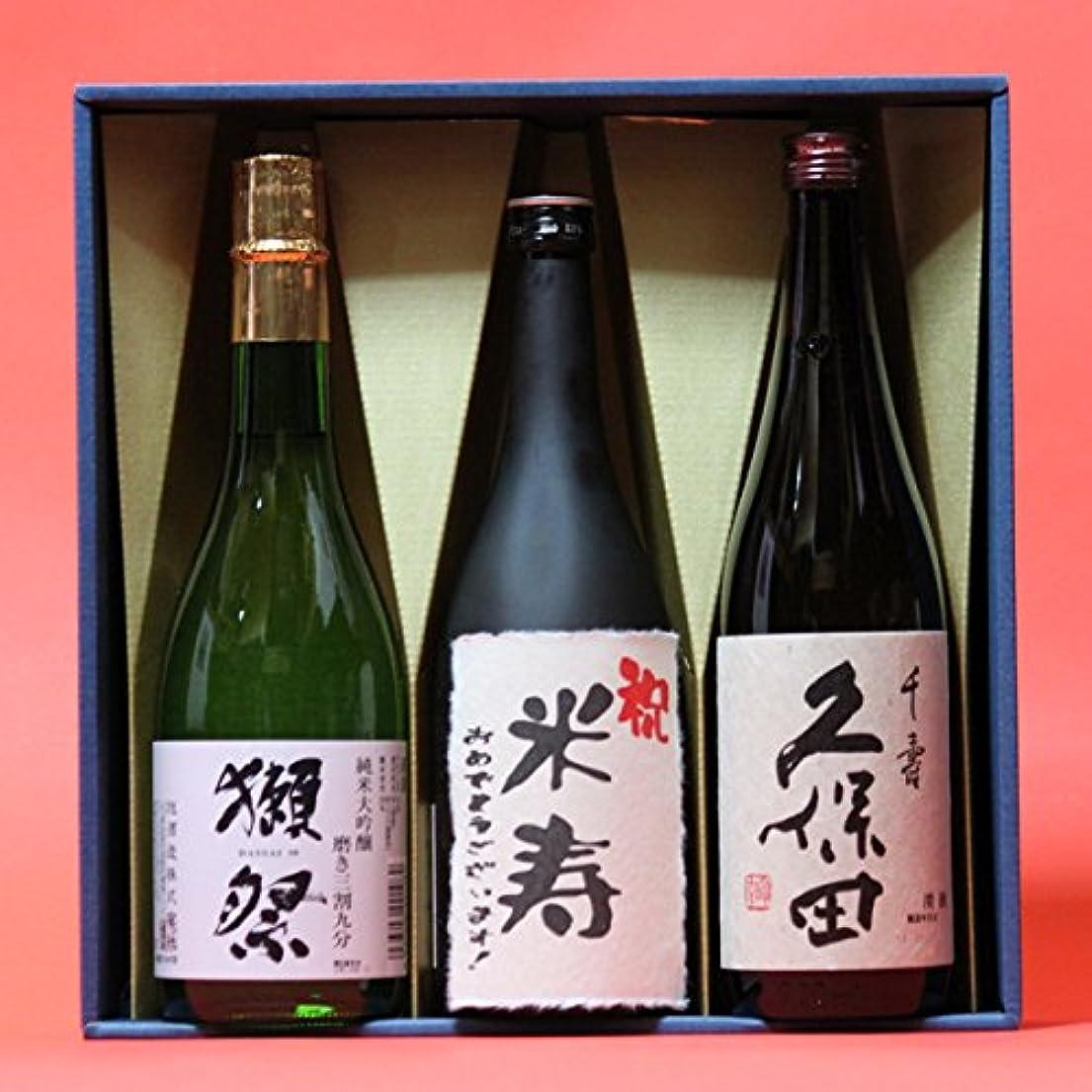 表現英語の授業があります冷淡な米寿〔べいじゅ〕(88歳)おめでとうございます!日本酒本醸造+獺祭(だっさい)39+久保田千寿720ml 3本ギフト箱 茶色クラフト紙ラッピング 祝米寿のし 飲み比べセット