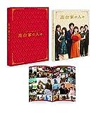 高台家の人々 DVDスペシャル・エディション[DVD]