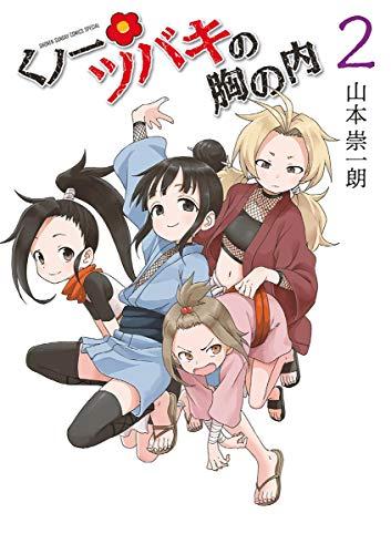くノ一ツバキの胸の内(2) (ゲッサン少年サンデーコミックス)